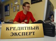 Профессия кредитный эксперт: обязанности, важные качества, где учиться – «Моё призвание»